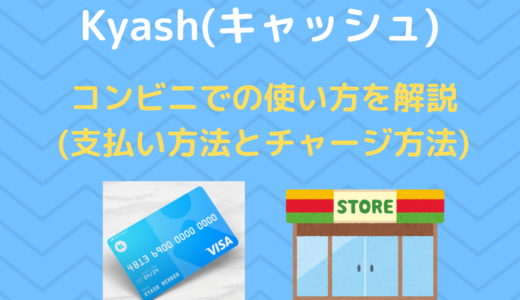 【Kyash(キャッシュ)】コンビニでの使い方を解説【支払い方法とチャージ方法】