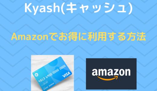 【Kyash】Amazonでお得に利用する方法