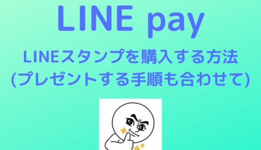 LINEpayでLINEスタンプを購入する方法 | スタンプをプレゼントする手順も合わせて紹介