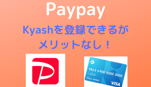 【Paypay】Kyashを登録できるがメリットなし | 登録すべきはヤフーカード