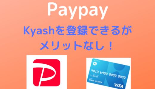 【Paypay】Kyashを登録できるがメリットなし【Paypayからの還元なし】