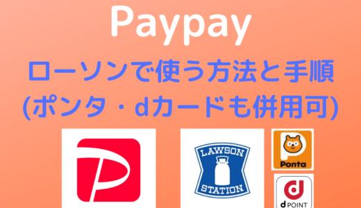 Paypayをローソンで使う方法と手順 | ポンタカードとdカードも併用可