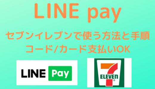 LINEpayをセブンイレブンで使う方法と手順 | コード・LINEpayカード支払いOK