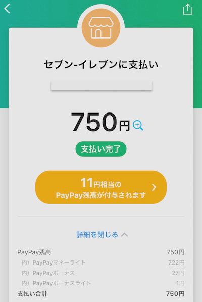 paypay_セブンイレブン決済