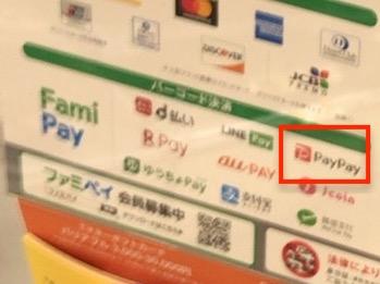 ファミリーマート_paypay