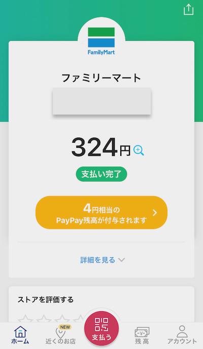 ファミリーマート_paypay_通知