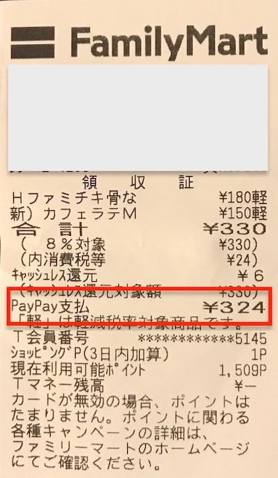 ファミリーマート_paypay_レシート