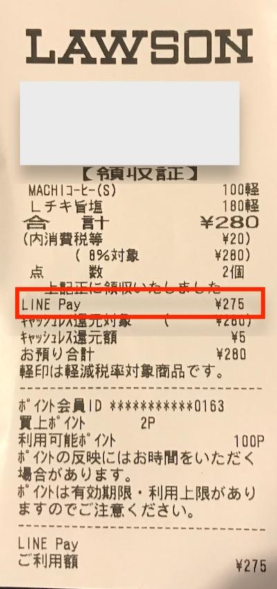 linepay_ローソン支払い_レシート