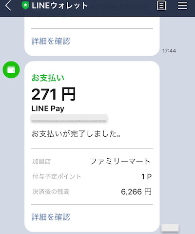 linepay_ファミリーマート支払い