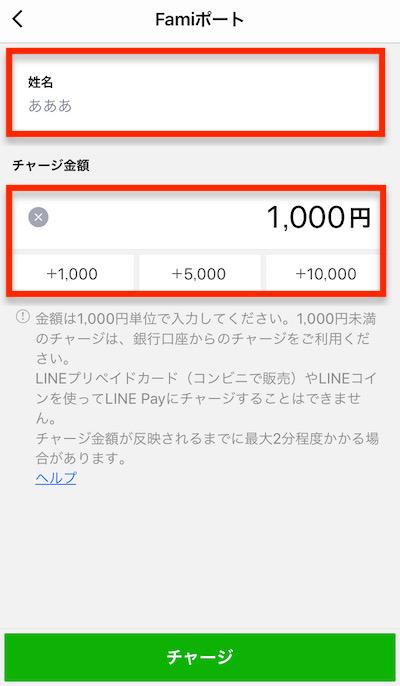 linepay_チャージ_famiポート_金額