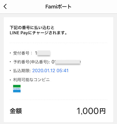 linepay_チャージ_famiポート_番号
