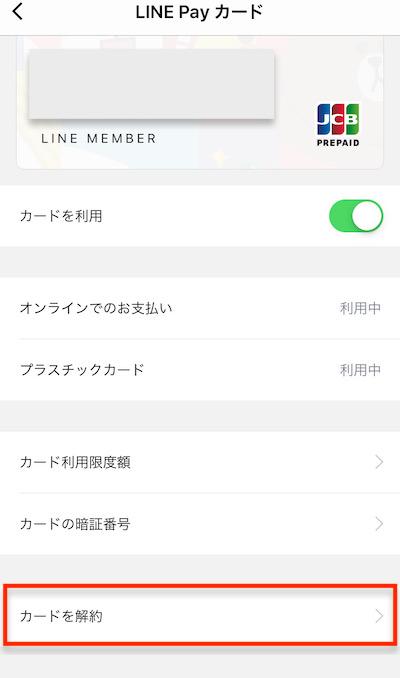 LINEpayカード_解約手順2