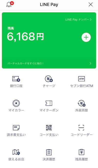LINEpayカード_解約手順4