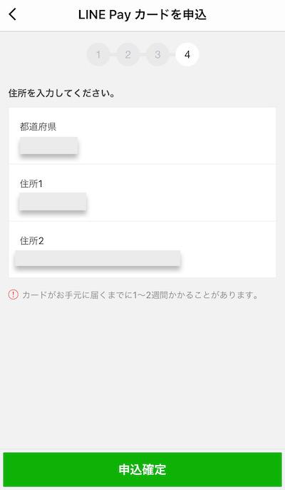 LINEpay_カード発行5