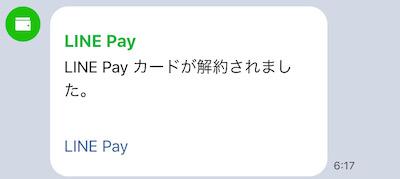 LINEpayカード_解約_通知