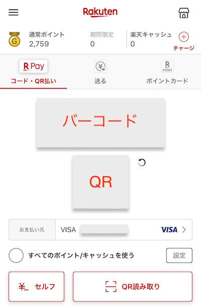 楽天ペイ_支払い画面