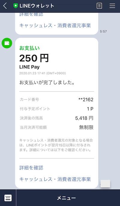 LINEpay_マクドナルド_支払い通知