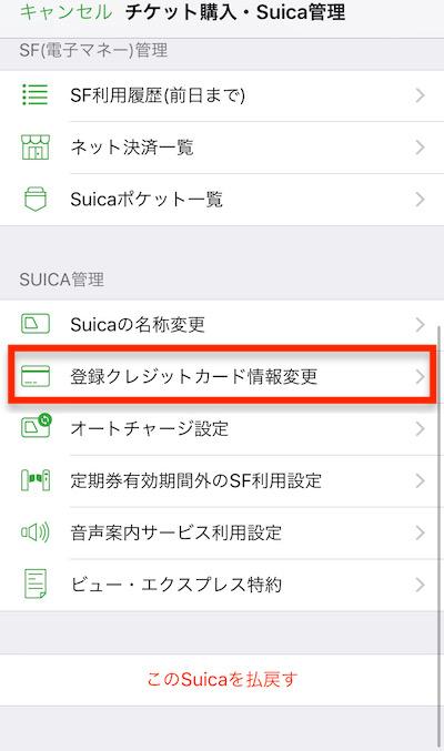 suicaアプリ_LINEpayカードチャージ