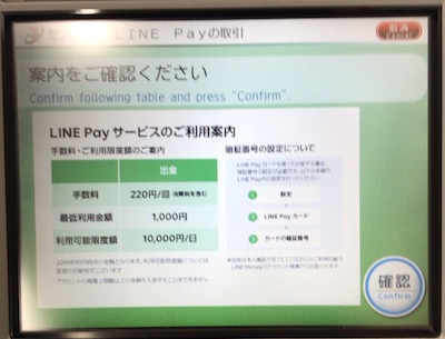 セブン銀行ATM_LINEpayカード_出金