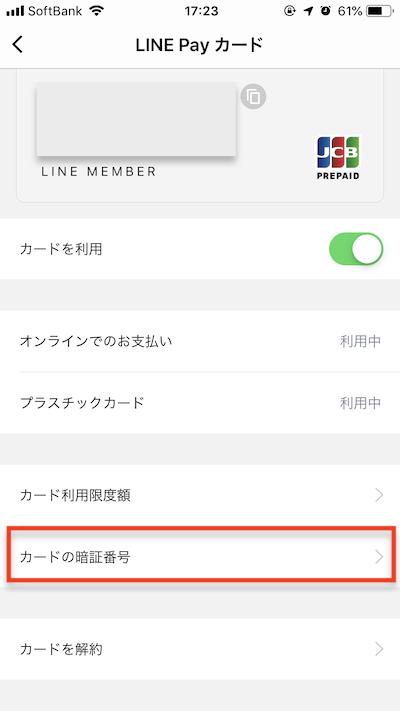LINEpay_暗証番号