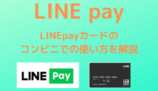 【LINEpayカード】コンビニでの使い方を解説