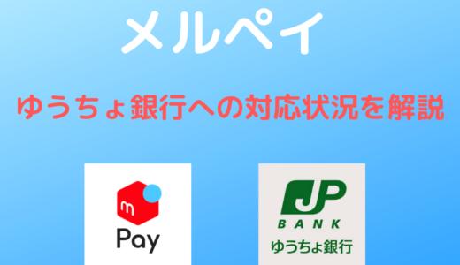 【メルペイ】ゆうちょ銀行への対応状況を解説 | 後払い(スマート払い)なら対応OK