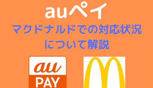 【auペイ】マクドナルドでの対応について解説【結論:利用不可】