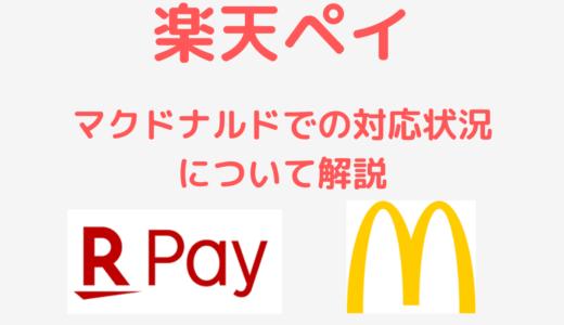 【楽天ペイ】マクドナルドでの対応について解説【結論:利用不可】