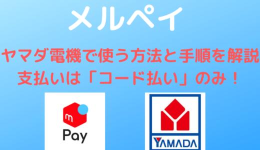 【メルペイ】ヤマダ電機で使う方法と手順を解説 | 支払いは「コード払い」のみ!
