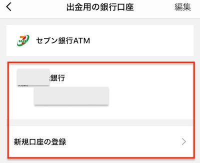 linepay_出金_銀行口座