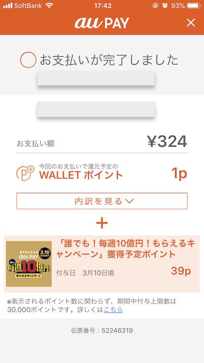 auペイ_支払い