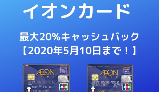 イオンカード新規入会で最大20%キャッシュバック実施中!【2020年5月10日まで】