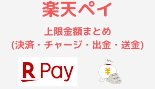 【楽天ペイ】上限金額まとめ【決済・チャージ・出金・送金】
