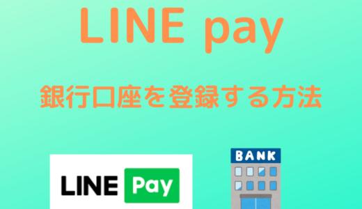 【LINEpay】銀行口座を登録する方法 | 登録できない原因も合わせて紹介