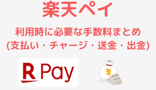 【楽天ペイ】利用時に必要な手数料まとめ【支払い・チャージ・送金・出金】