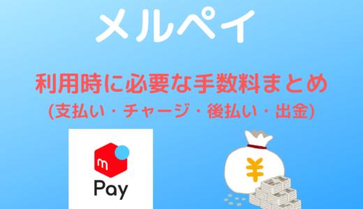 【メルペイ 】利用時に必要な手数料まとめ【支払い・チャージ・後払い(スマート払い)・出金】