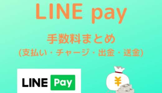 【LINEpay】利用時に必要な手数料まとめ【支払い・チャージ・送金・出金】
