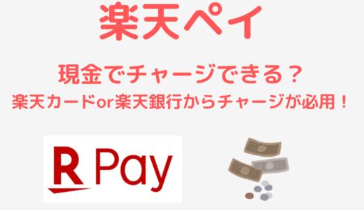 【楽天ペイ】現金でチャージできる? |  楽天カード・楽天銀行からチャージが必用!