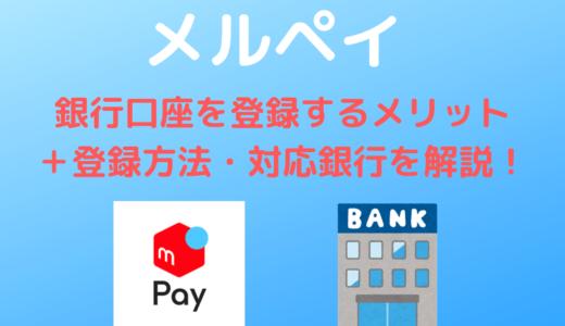 【メルペイ】銀行口座を登録するメリットと「登録方法・対応銀行」を解説!