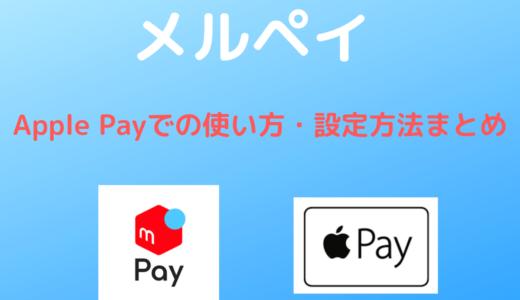 【メルペイ 】Apple Payでの使い方・設定方法まとめ【支払いはiD払い】