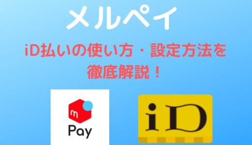 【メルペイ】iD払いの使い方・設定方法を徹底解説!