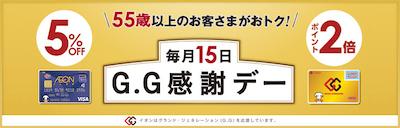 イオン_G.G感謝デー