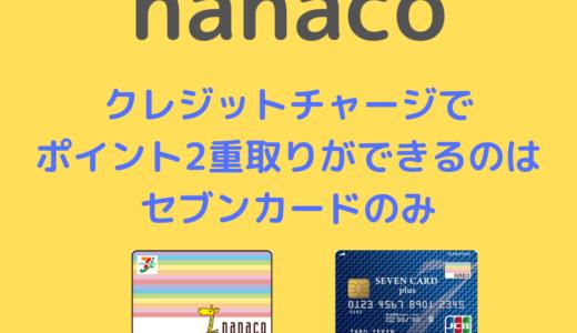 【nanaco】クレジットチャージでポイント2重取りができるのはセブンカード・プラスのみ!